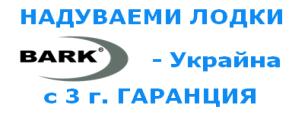 Украински лодки BARK