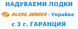Украински лодки KOLIBRI